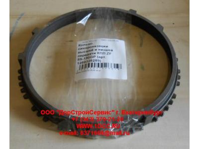 Кольцо синхронизации высшей и низшей передачи КПП ZF 5S-111GP, 4S-130GP КПП (Коробки переключения передач) 1269328289 фото 1 Нижний Тагил