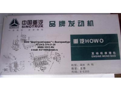 Комплект прокладок на двигатель H3 HOWO (ХОВО) WD615E3-XLB фото 1 Нижний Тагил
